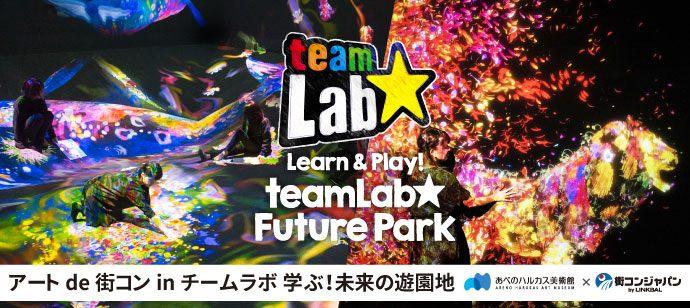 【普段は120分待ちの人気展覧会とコラボ♪♪】アートde街コンinチームラボ★学ぶ!未来の遊園地