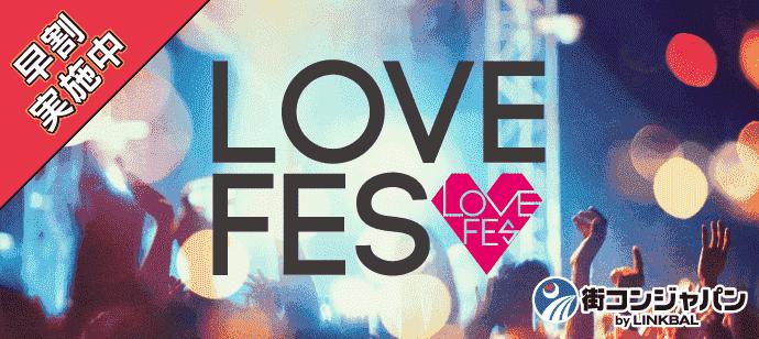LOVE FES TOKYO !!!【昼の部】