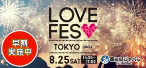 【東京都銀座の恋活パーティー】街コンジャパン主催 2018年8月25日