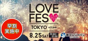 【東京都青山の恋活パーティー】街コンジャパン主催 2018年8月25日