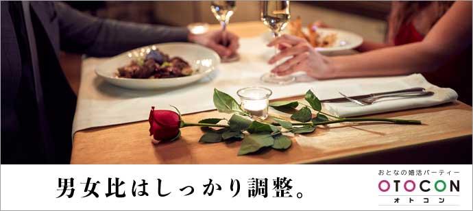 大人の平日婚活パーティー 9/26 15時 in 天神