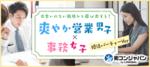 【愛知県名駅の婚活パーティー・お見合いパーティー】街コンジャパン主催 2018年8月14日
