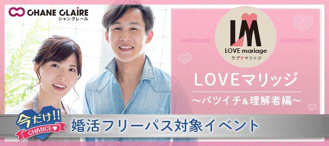★…LOVEマリッジ…★<9/23 (日) 14:00 長野>…\バツイチ&理解者/婚活パーティー