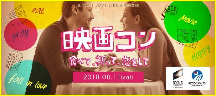 【東京都新宿の恋活パーティー】街コンジャパン主催 2018年8月11日