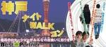 【兵庫県三宮・元町の体験コン・アクティビティー】ベストパートナー主催 2018年9月8日