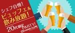 【東京都池袋の婚活パーティー・お見合いパーティー】シャンクレール主催 2018年9月27日