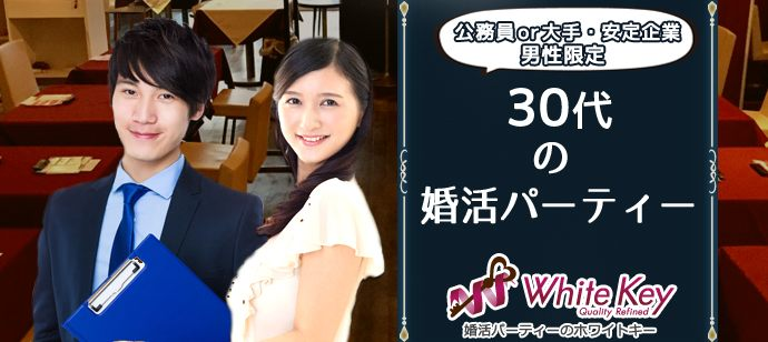 横浜|人気のスイーツビュッフェ付き個室Party♪「公務員・大手企業の安定職30代男性×29歳から37歳女性」〜フリータイムのない1対1会話重視の進行内容〜