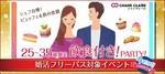 【東京都立川の婚活パーティー・お見合いパーティー】シャンクレール主催 2018年9月23日