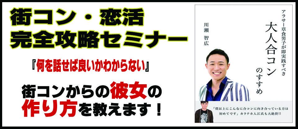 9/14(金)【男性限定】元お笑い芸人、現『大人合コンのすすめ』著者による、街コンからの彼女の作り方セミナー