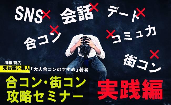 9/28(金)【男性限定】元お笑い芸人、現『大人合コンのすすめ』著者による、街コンからの彼女の作り方セミナー