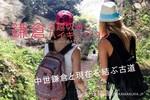 【神奈川県鎌倉の体験コン・アクティビティー】Iza-Kamakura主催 2018年8月25日