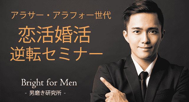 9/28(金)【30代以上の男性限定】過去の恋人0~2人からの大逆転!街コン&マッチングアプリからの彼女の作り方セミナー