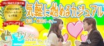 【長野県松本の婚活パーティー・お見合いパーティー】有限会社アイクル主催 2018年8月26日