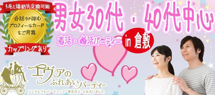 8/04(土)19:00~ 男女30、40代中心婚活パーティー in 倉敷市