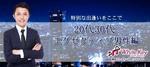 【東京都銀座の婚活パーティー・お見合いパーティー】ホワイトキー主催 2018年8月21日