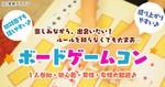 【愛知県栄の体験コン・アクティビティー】未来デザイン主催 2018年7月21日