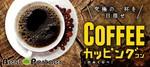 【東京都大手町の体験コン・アクティビティー】ベストパートナー主催 2018年8月18日