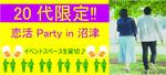 【静岡県沼津の恋活パーティー】ASSコネクト主催 2018年8月19日
