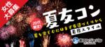 【岡山県岡山駅周辺の恋活パーティー】街コンジャパン主催 2018年8月24日