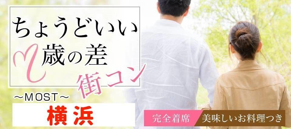 ◆横浜◆【女性2,200円】 【ちょうどいい歳の差】ゆっくり着席2h☆おしゃれなお店でビールやカクテル飲み放題 男性:23-34歳、女性:20-32歳【MOST】