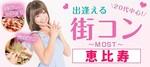 【東京都恵比寿の恋活パーティー】MORE街コン実行委員会主催 2018年8月20日