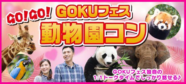 【東京都上野の体験コン・アクティビティー】GOKUフェス主催 2018年8月7日
