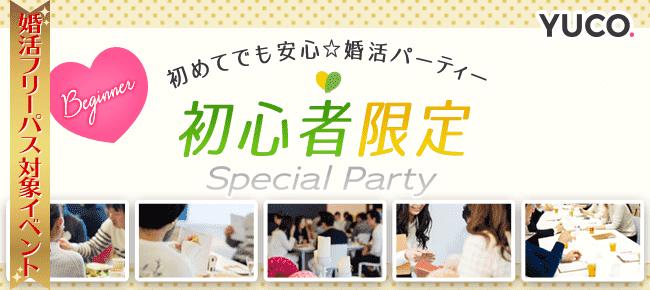 初めてでも安心☆婚活パーティー初心者限定スペシャルパーティー♪~20代・30代中心~@東京 8/15