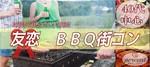 【大阪府大阪府その他の婚活パーティー・お見合いパーティー】婚活パーセント主催 2018年10月21日