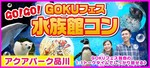 【東京都品川の体験コン・アクティビティー】GOKUフェス主催 2018年8月14日