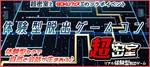 【東京都新宿の体験コン・アクティビティー】GOKUフェス主催 2018年8月16日