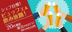 【神奈川県横浜駅周辺の婚活パーティー・お見合いパーティー】シャンクレール主催 2018年9月24日