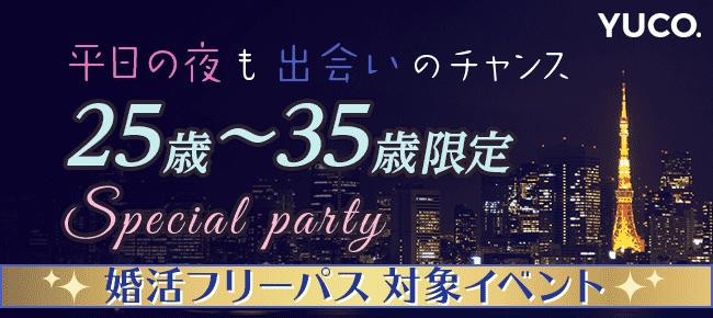 平日の夜も出会いのチャンス☆25歳~35歳限定スペシャル婚活パーティー♪ @東京 8/22