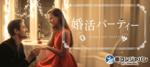 【愛知県名駅の婚活パーティー・お見合いパーティー】街コンジャパン主催 2018年8月20日