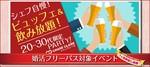 【埼玉県大宮の婚活パーティー・お見合いパーティー】シャンクレール主催 2018年9月22日