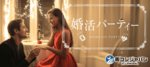 【愛知県名駅の婚活パーティー・お見合いパーティー】街コンジャパン主催 2018年8月22日