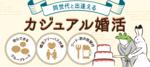【愛知県栄の婚活パーティー・お見合いパーティー】evety主催 2018年7月28日