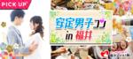 【福井県福井の恋活パーティー】街コンいいね主催 2018年8月5日