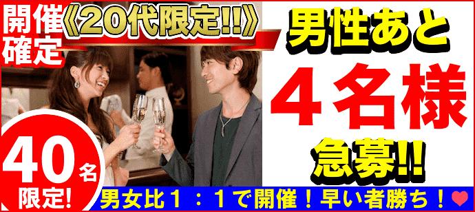 【東京都新宿の恋活パーティー】街コンkey主催 2018年8月19日