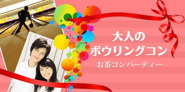 8月13日(月)大阪大人のボウリングコン(男女共23-37歳に限定)爽やかスポーツ交流会♪