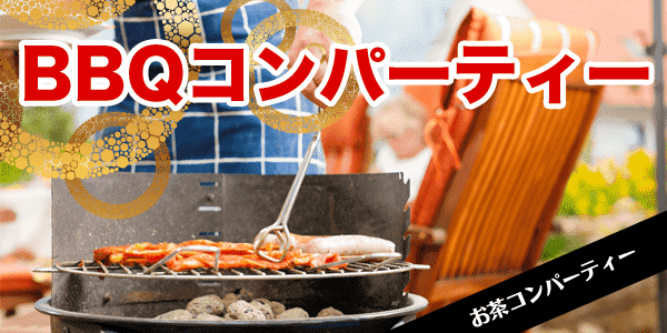 8月5(日)大阪大人のBBQパーティー開催!夏のアウトドア交流を楽しもう♪