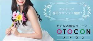 【福岡県北九州の婚活パーティー・お見合いパーティー】OTOCON(おとコン)主催 2018年9月19日