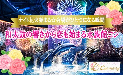 【7/22(日)】360°花火ナイトアクアリウム☆光の音の大アート水族館デートコン☆イルカセラピーコン♪【品川】