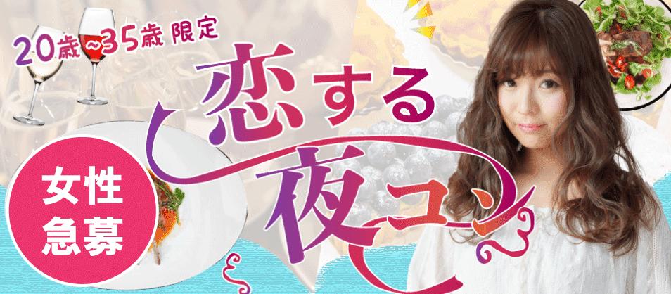 【島根県松江の恋活パーティー】名古屋東海街コン主催 2018年8月24日