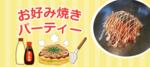 【佐賀県佐賀の恋活パーティー】ハッピーパーティー主催 2018年8月13日