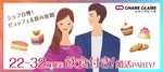 【北海道札幌市内その他の婚活パーティー・お見合いパーティー】シャンクレール主催 2018年9月8日
