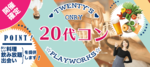 【京都府河原町の恋活パーティー】名古屋東海街コン主催 2018年8月25日