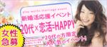 【滋賀県草津の恋活パーティー】名古屋東海街コン主催 2018年8月25日
