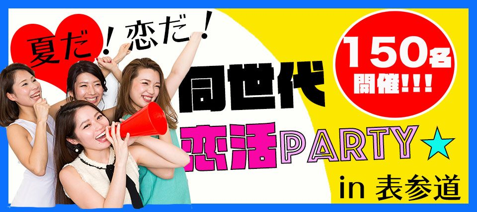 【MAX150名!】表参道★人気店でおしゃれ恋活パーティー♡