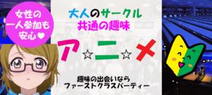 【宮城県仙台の趣味コン】ファーストクラスパーティー主催 2018年8月25日
