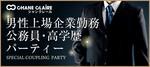 【東京都銀座の婚活パーティー・お見合いパーティー】シャンクレール主催 2018年9月23日